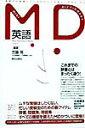 MD英語 (Mini Dictionary Series) [ 古藤晃 ]