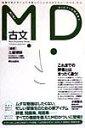 MD古文 (Mini Dictionary Series) [ 土屋博映 ]