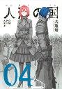 人形の国(4) (シリウスKC) 弐瓶 勉