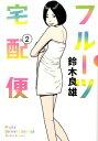 フルーツ宅配便 2 (ビッグ コミックス) [ 鈴木 良雄 ]