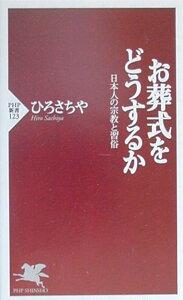 お葬式をどうするか 日本人の宗教と習俗 (PHP新書) [ ひろさちや ]
