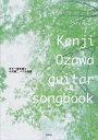 小沢健二ベスト曲集 ギター弾き語り (Guitar songbook)