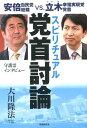 スピリチュアル党首討論 [ 大川隆法 ]