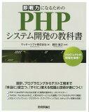 成为即战力为了的PHP系统开发的教科书[Macky软件][即戦力になるためのPHPシステム開発の教科書 [ マッキーソフト ]]