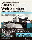 Amazon Web Services 業務システム設計・移行ガイド 一番大切な知識と技術が身につく [ NRIネットコム株式会社 佐々木拓郎 ]