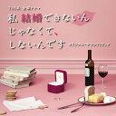 TBS系 金曜ドラマ 私 結婚できないんじゃなくて、しないんです オリジナル・サウンドトラック [ (オリジナル・サウンドトラック) ]