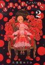 VANILLA FICTION 2 (ゲッサン少年サンデーコミックス) [ 大須賀めぐみ ]