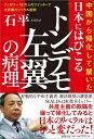 日本にはびこる「トンデモ左翼」の病理 [ 石平 ]