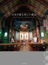 日本の最も美しい教会 [ 八木谷涼子 ]