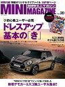 BMWミニマガジン(Vol.20) ミニ専門誌 初心者ユーザー必見ドレスアップ基本の「き」 (メディアパルムック)