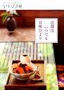 京都はいつでも甘味びより (らくたび文庫)