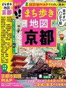 まち歩き地図 京都【ハンディ版】 (アサヒオリジナル) [ 朝日新聞出版 ]