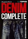 DENIM COMPLETE 傑作デニムを集めた完全保存版 (エイムック 別冊Lightning Vol.185)