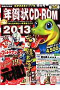 ★ポイント10倍★年賀状CD-ROM(2013)