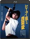 セーラー服と機関銃【Blu-ray】 [ 薬師丸ひろ子 ]