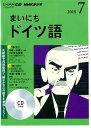 NHKラジオまいにちドイツ語(7月号) (<CD>)