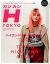 楽天楽天ブックスカジカジH TOKYO(VOL.3) CAZICAZI HAIR TOKYO STYLE ヘアサロンが教えてくれる「アーバンライフスタイル」を提案 (CARTOP MOOK)