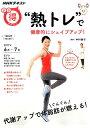 """""""熱トレ""""で健康的にシェイプアップ!(2017 6月ー7月) (NHKまる得マガジン)"""