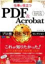 仕事に役立つPDF&Acrobatプロ技BESTセレクション Acrobat DC/Reader D