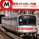 東京メトロ 丸ノ内線 駅発車メロディ+自動アナウンス他(仮) [ (BGM) ]