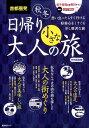 首都圏発日帰り大人の小さな旅特別編集(1)