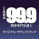 TBS系 日曜劇場 99.9 刑事専門弁護士 オリジナル・サウンドトラック [ (オリジナル・サウンドトラック) ]