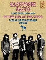 "KAZUYOSHI SAITO LIVE TOUR 2015-2016 ""風の果てまで"" Live at 日本武道館 2016.5.22(初回限定盤)【Blu-ray】"