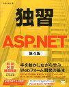 独習ASP.NET第4版 [ 山田祥寛 ]
