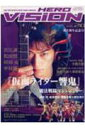 HERO ViSion(Vol.20)