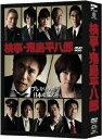 検事・鬼島平八郎 DVD-BOX [ 濱田雅功 ]