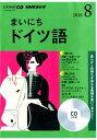 NHKラジオまいにちドイツ語(8月号) (<CD>)