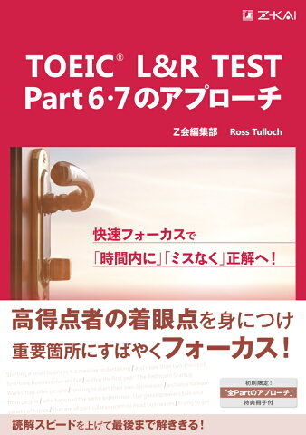 TOEIC(R) L&R TEST Part6・7のアプローチ [ Z会編集部 ]