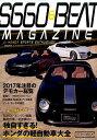 S660&BEAT MAGAZINE(vol.04) 独自すぎる!ホンダの軽自動車大全 (CARTOP MOOK)