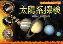 太陽系探検 惑星とその果...