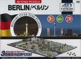 4DCSベルリン 1300P 78個建物模型付