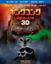 【楽天ブックス限定先着特典】キングコング:髑髏島の巨神 3D&2Dブルーレイセット(2枚組/デジタル