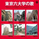 東京六大学の歌 [ (趣味/教養) ]