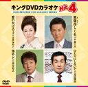 キングDVDカラオケHit4 Vol.123 [ (カラオケ) ]