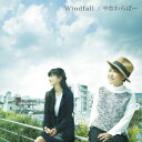 Windfall [ やなわらばー ]