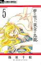 夢の雫、黄金の鳥籠(5) (フラワーコミックスαプチコミ) [ 篠原千絵 ]