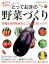 書き込み作業カレンダー付 とっておきの野菜づくり [ 関野 幸生 ]