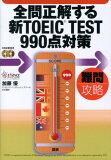 全問正解する新TOEIC TEST 990点対策 [ 加藤優 ]