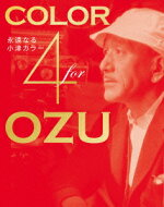 �㾮�Ű���Ϻ����110ǯ���˥塼�ǥ������ޥ��������Color 4 OZU���ʱ�ʤ뾮�ť��顼���Ű���Ϻ���ĥ��顼4���� Blu-ray BOX