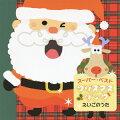 スーパー・ベスト クリスマス・ソング えいごのうた