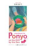崖の上のポニョ (ロマンアルバム)...:book:13030487