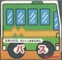 【バーゲン本】バス [ うごくくるまえほん ]