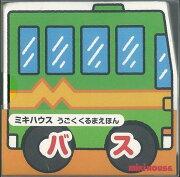 【バーゲン本】バス