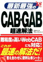 最新最強のCAB・GAB超速解法('18年版) [ 日本キャリアサポートセンター ]
