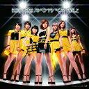 【送料無料】Berryz工房 スッペシャル ベスト Vol.2 [ Berryz工房 ]
