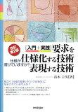 「入門+実践」要求を仕様化する技術・表現する技術改訂第2版 [ 清水吉男 ]